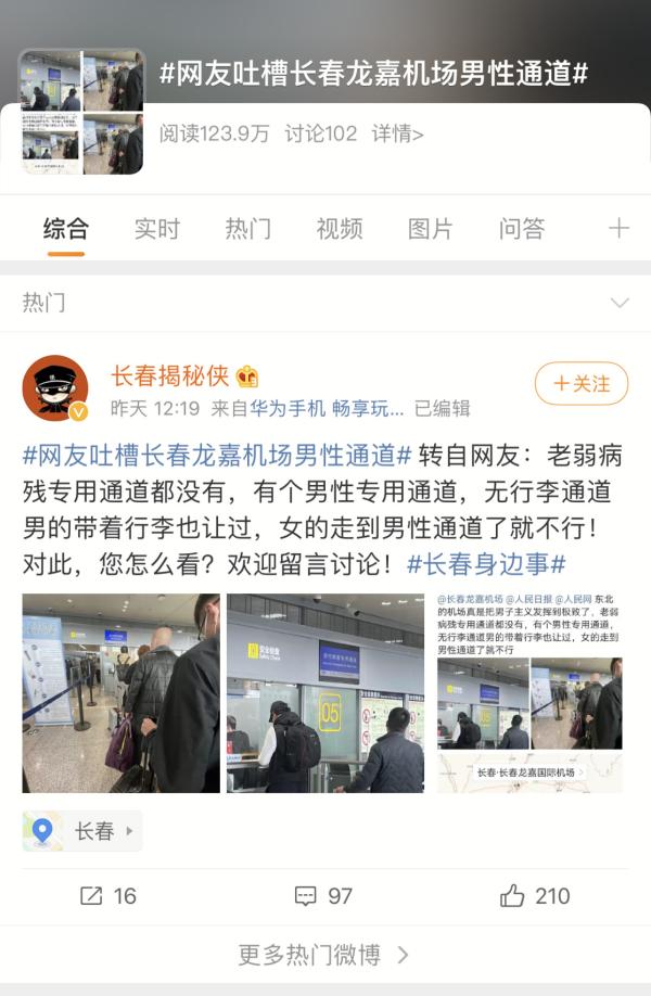 长春龙嘉国际机场专设了一个男性专用通道?官方回复来了!