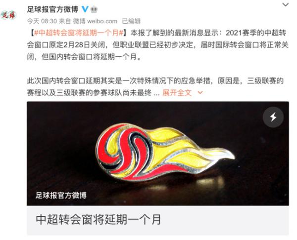 """中国足球职业联赛遭遇""""寒冬""""后无奈""""自救""""!"""
