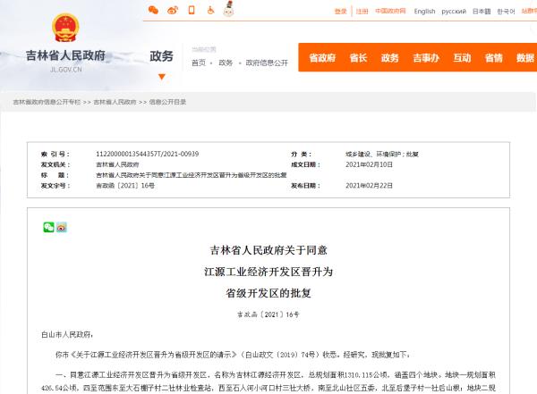 吉林省又增几个省级开发区!