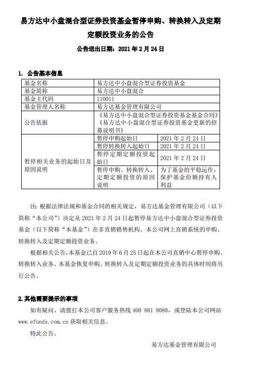 """【吉网观察】易方达中小盘暂停申购!""""公募一哥""""连环惊人出招""""炸响""""基金圈"""