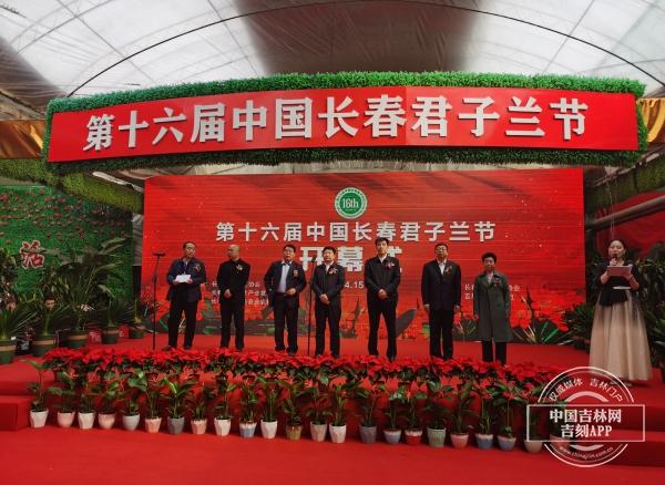 【快讯】第十六届中国长春君子兰节启幕 将评选十大花魁