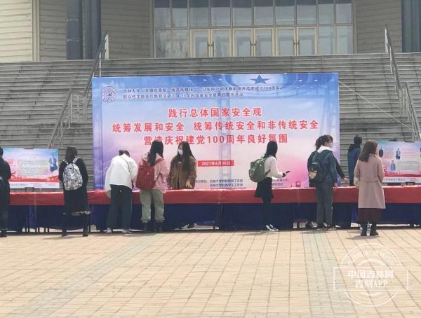 吉林省公安厅全民国家安全教育日活动深入吉林大学