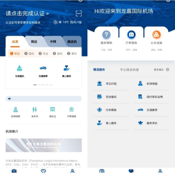 长春机场微信小程序 打造智能精准便捷化服务