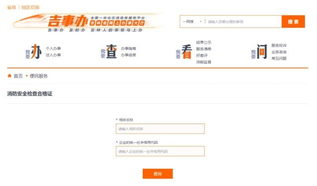 吉事办新增消防安全检查合格证查询功能