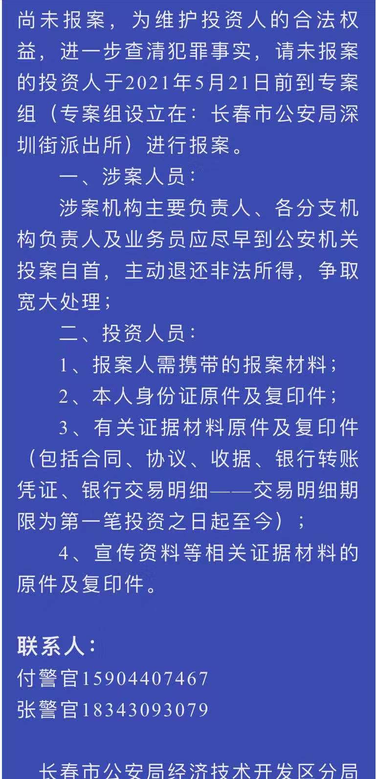 """长春警方发布""""龙腾春江""""涉嫌非法吸收公众存款案进展通告"""