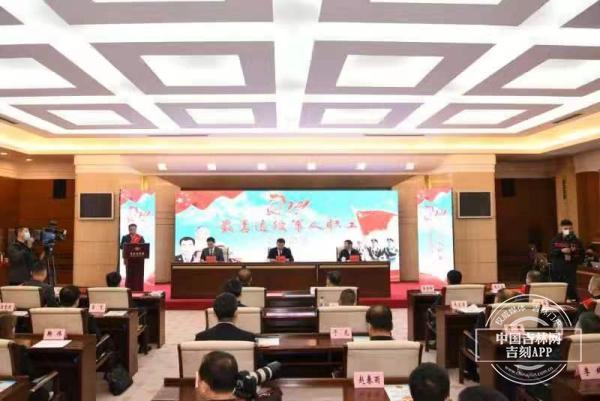 """吉林省2021""""最美青年退役军人""""""""最美退役军人职工""""发布仪式在长春举行"""