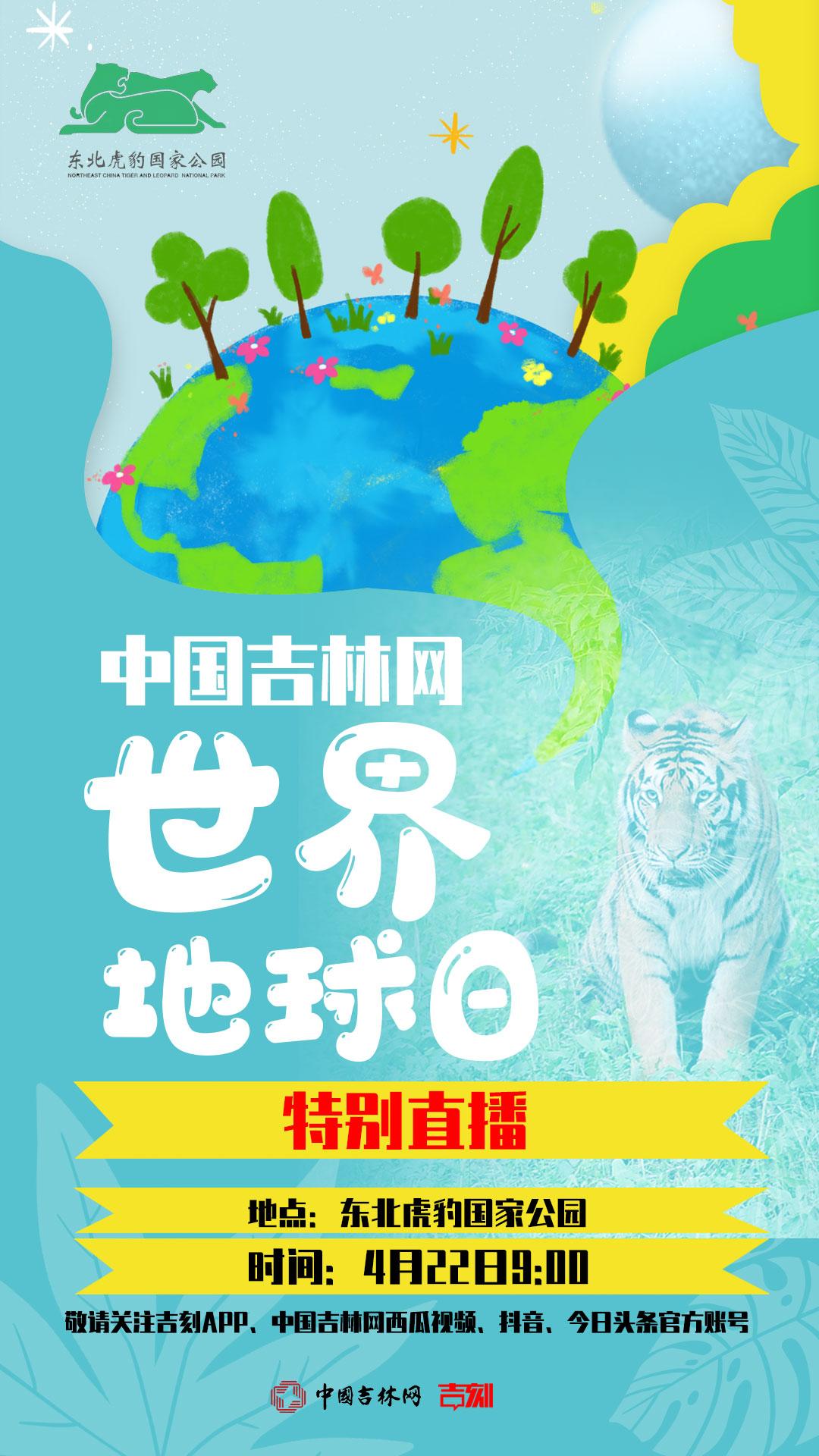 世界地球日:中国吉林网赴珲春启动大型联动直播  看 都发现了什么?
