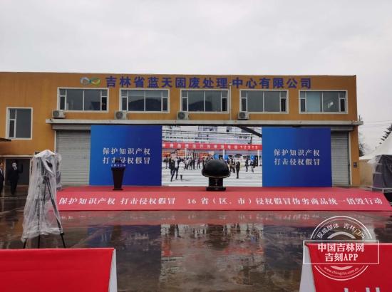 快讯|吉林省分会场集中销毁21.48万件侵权假冒伪劣产商品,货值共计1042.87万元!