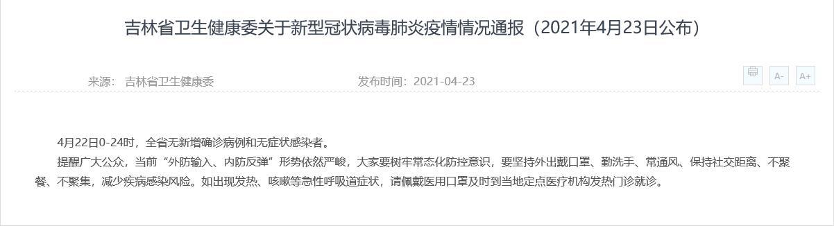 吉林省卫生健康委关于新型冠状病毒肺炎疫情情况通报(2021年4月23日公布)