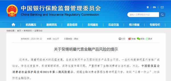 吉林人请注意!银保监会发布风险提示 警惕明星代言金融产品
