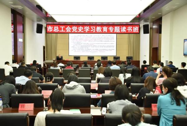 长春市总工会举办党史学习教育专题读书班