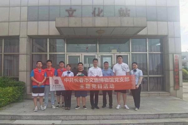 长春市文庙博物馆联合长春工程学院管理学院举办三下乡暑期实践活动