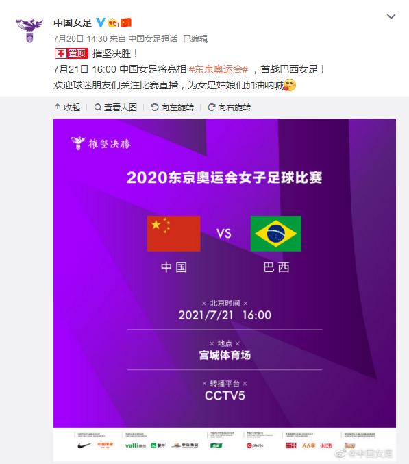 中国军团亮相奥运第一队 中国女足今晚16时对阵巴西女足