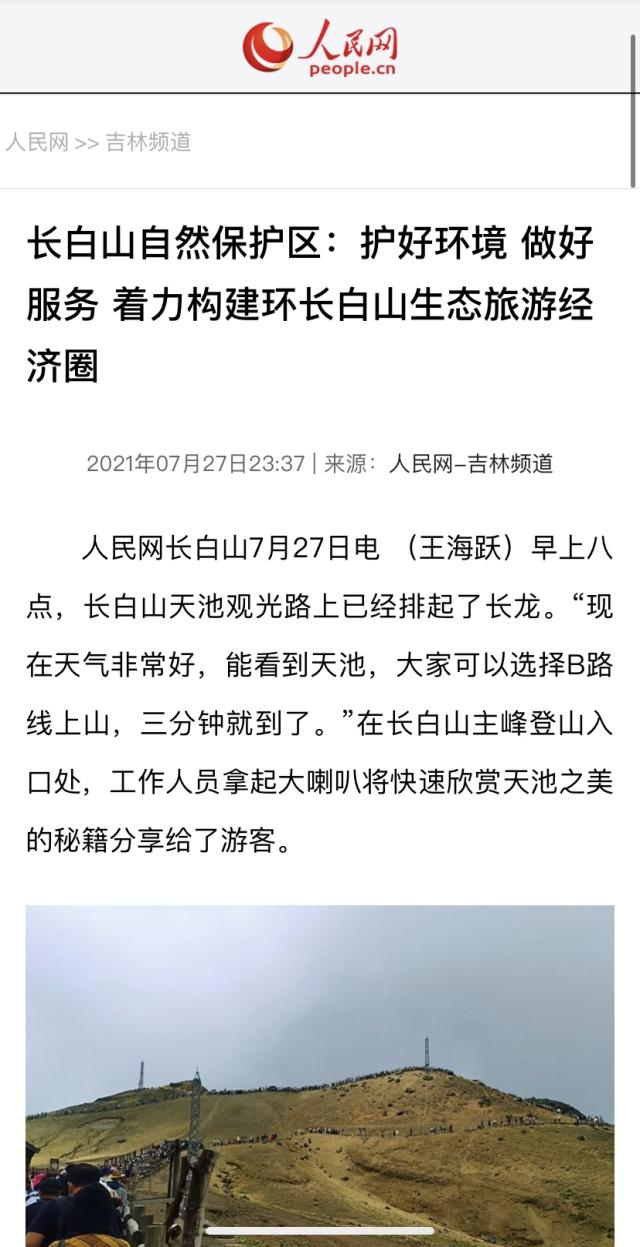"""建党百年庆华诞 振兴发展看吉林丨致富路上,""""小产业""""撬动""""大发展"""" 媒体人:这里的农村处处是风景!"""