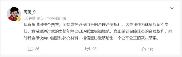 周琦宣布退出下赛季CBA 三方博弈,一场没有赢家的较量