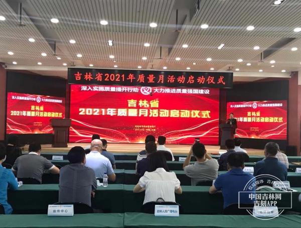 """2021年吉林省""""质量月""""活动启动"""