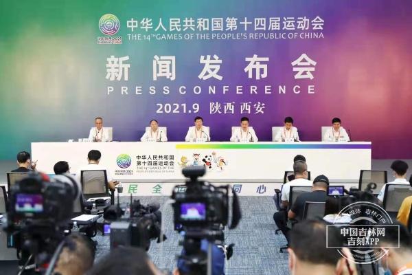 全运赛场速递丨第十四届全运会召开开幕式新闻发布会