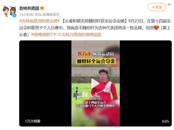 今日热榜丨长春射箭名将魏绍轩获全运会金牌
