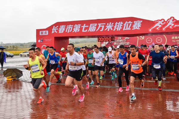 长春市第七届万米排位赛开赛