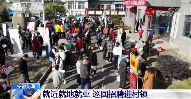 安徽芜湖:就近就地就业 巡回招聘进村镇