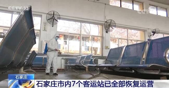 河北省石家庄市内7个客运站已全部恢复运营