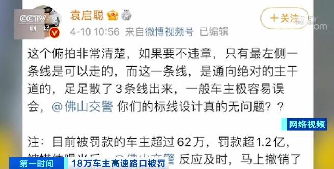 广东佛山一高速路口超18万车主违章 交警方面回应质疑